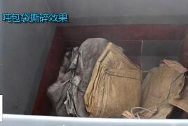吨包袋撕碎机视频展示