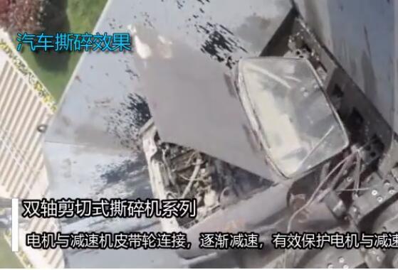 双轴剪切式撕碎机系列视频