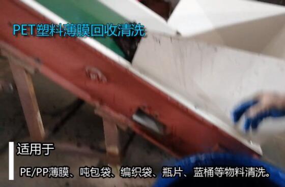 PE薄膜回收清洗线视频展示