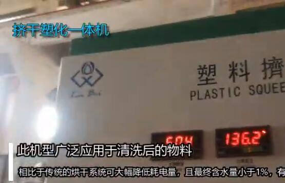 挤干塑化一体机视频展示