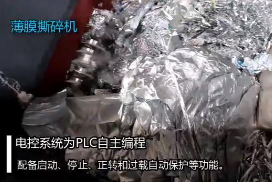 薄膜撕碎机视频展示