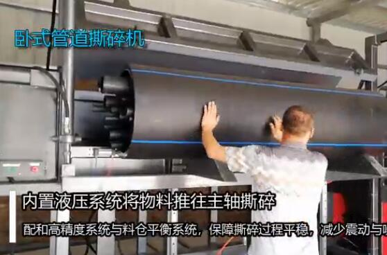 Video display of horizontal pipe shredder
