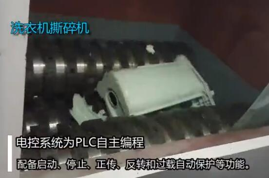 Video display of washing machine shredder