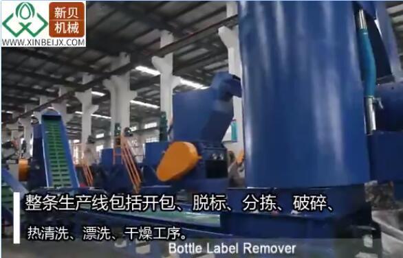 塑料瓶回收清洗线视频展示