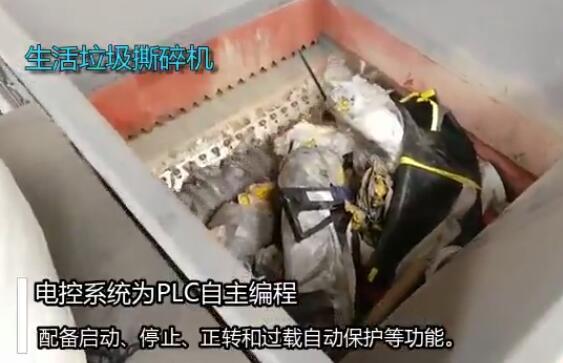 生活垃圾撕碎机视频展示