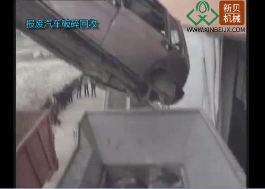 报废汽车撕碎回收处置视