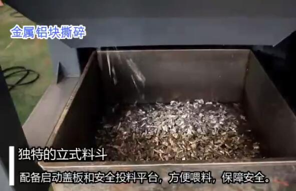 金属撕碎机视频展示,单轴撕碎机