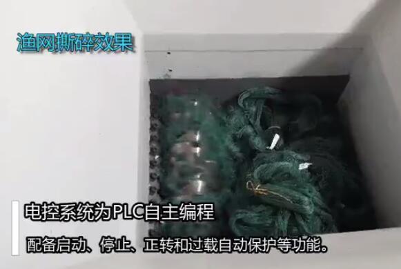 渔网撕碎机视频
