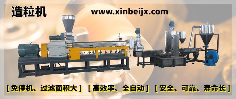 造粒机-新贝机械