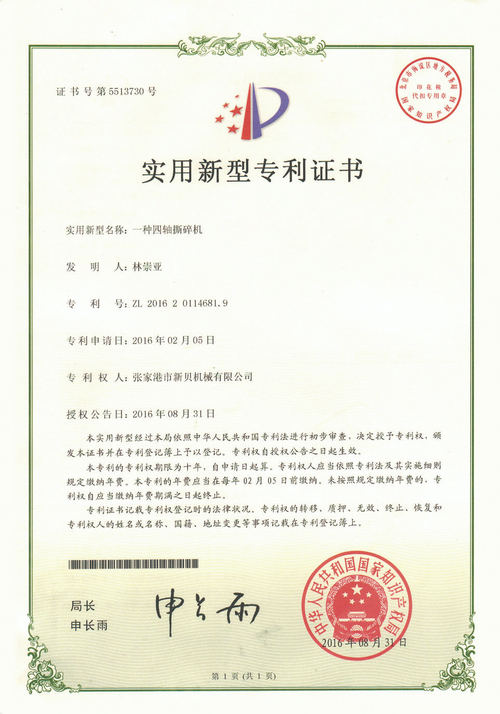 Patent for utility model of dou