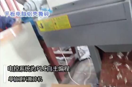平板电脑撕碎机视频展示